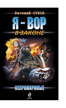 Сухов Е. - Непримиримые: роман обложка книги