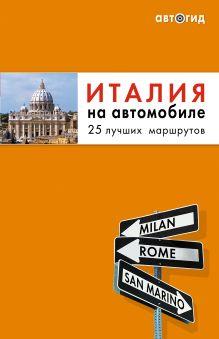 - Италия на автомобиле: 25 лучших маршрутов обложка книги