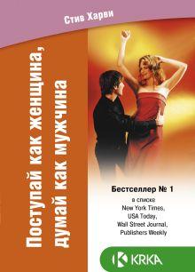 Харви С. - Поступай как женщина, думай как мужчина. (BTL) обложка книги
