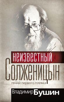 Бушин В.С. - Неизвестный Солженицын обложка книги