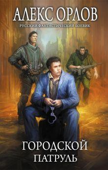 Орлов Алекс - Городской патруль обложка книги