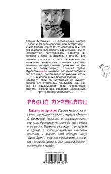 Обложка сзади Радио Мураками Мураками Х.