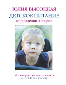 Высоцкая Ю.А. - Детское питание от рождения и старше обложка книги