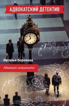 Адвокат инкогнито: роман обложка книги