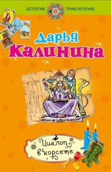 Калинина Д.А. - Циклоп в корсете: роман обложка книги