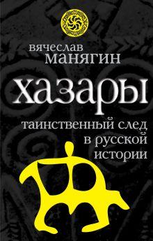 Хазары: таинственный след в русской истории обложка книги