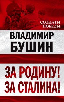 За Родину! За Сталина! обложка книги