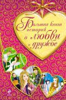Неволина Е.А. - Большая книга историй о любви и дружбе' обложка книги