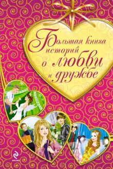 Неволина Е.А. - Большая книга историй о любви и дружбе обложка книги