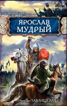 Павлищева Н.П. - Ярослав Мудрый обложка книги