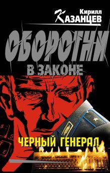 Казанцев К. - Черный генерал: роман обложка книги