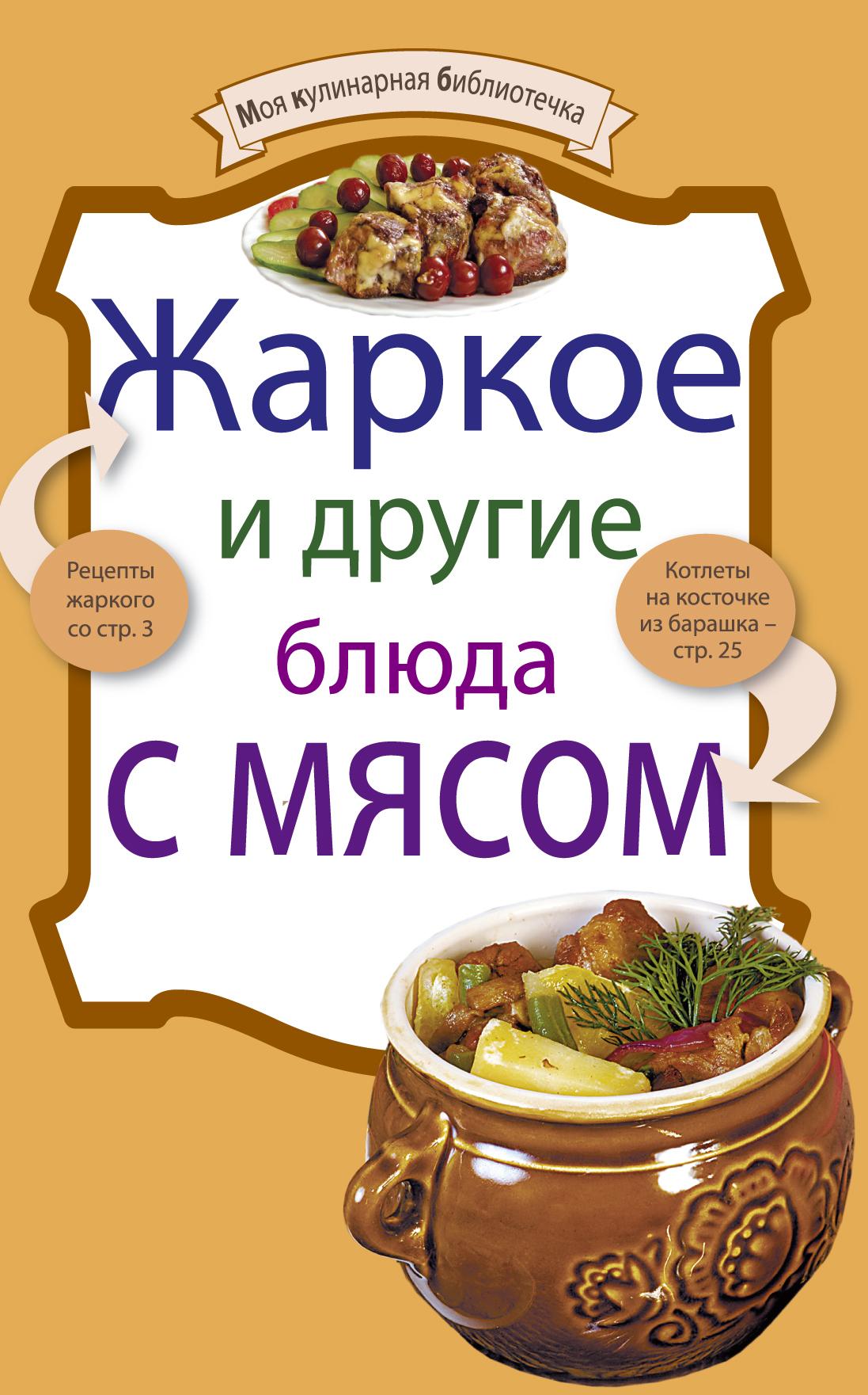 Жаркое и другие блюда с мясом