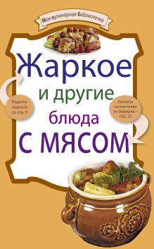 - Жаркое и другие блюда с мясом обложка книги