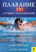 Плавание: 100 лучших упражнений Люсеро Б.