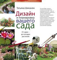 Шиканян Т. - Дизайн и планировка вашего сада обложка книги