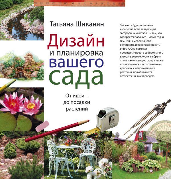 Дизайн и планировка вашего сада Шиканян Т.
