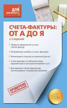 Счета-фактуры: от А до Я. 2-е изд., перераб. и доп. обложка книги