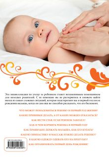 Обложка сзади Ваш малыш от 0 до 1 года: Здоровье. Питание. Уход. Развитие. (нов.оф.)