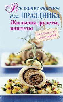 - Все самое вкусное для праздника: жульены, рулеты, паштеты обложка книги