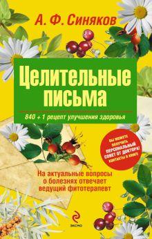 Синяков А.Ф. - Целительные письма. 840+1 рецепт улучшения здоровья обложка книги