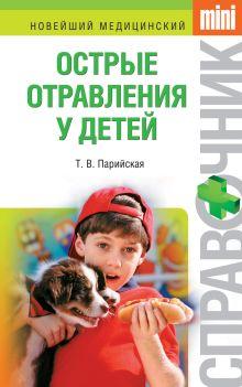 Острые отравления у детей обложка книги