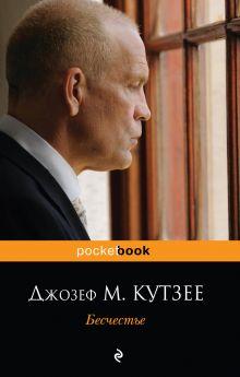 Бесчестье обложка книги