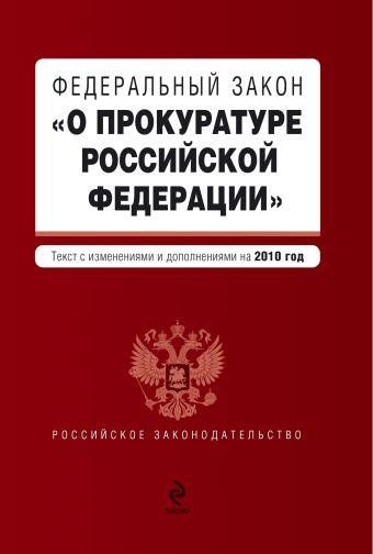 """Федеральный закон """"О прокуратуре РФ"""": текст с изм. и доп. на 2010 г."""