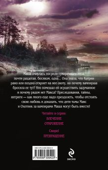 Обложка сзади Желание: роман Усачева Е.А.