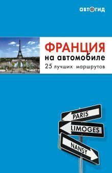 - Франция на автомобиле: 25 лучших маршрутов обложка книги