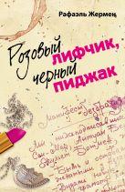 Жермен Р. - Розовый лифчик, черный пиджак' обложка книги