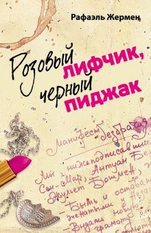 Жермен Р. - Розовый лифчик, черный пиджак обложка книги