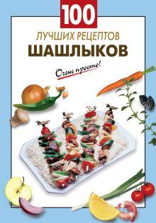 100 лучших рецептов шашлыков обложка книги