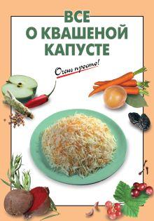 Обложка Все о квашеной капусте Выдревич Г.С., сост.