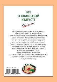 Обложка сзади Все о квашеной капусте Выдревич Г.С., сост.