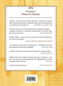 Обложка сзади Винный гид покупателя. 7-е изд., обнов. и доп. Роберт М. Паркер