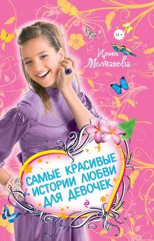 Молчанова И. - Самые красивые истории любви для девочек обложка книги
