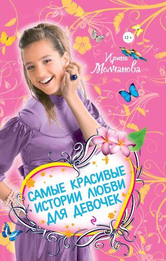 Самые красивые истории любви для девочек Молчанова И.