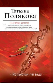 Обложка Испанская легенда Татьяна Полякова