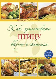 - Как приготовить птицу вкусно и экономно обложка книги