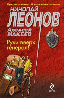 Леонов Н.И., Макеев А.В. - Руки вверх, генерал!: повесть обложка книги