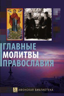 - Главные молитвы православия. (ОСЭ) обложка книги