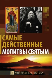 - Самые действенные молитвы святым. (ОСЭ) обложка книги