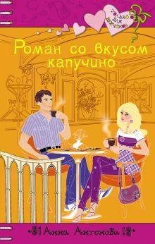 Роман со вкусом капучино: повесть обложка книги