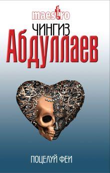 Абдуллаев Ч.А. - Поцелуй феи: роман обложка книги