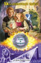 Брюссоло С. - Волшебный свет' обложка книги