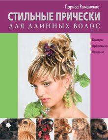 Романенко Л.Ю. - Стильные прически для длинных волос обложка книги