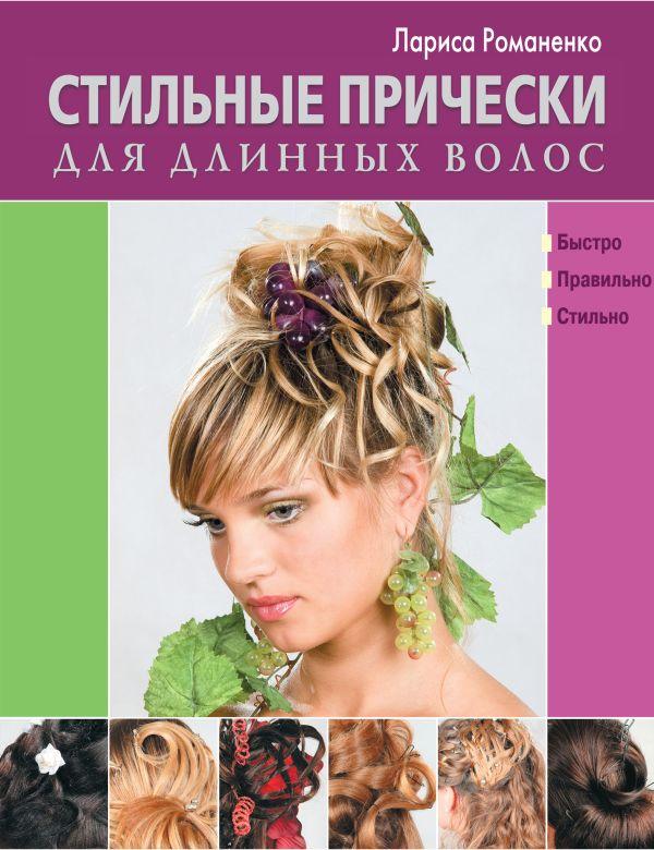 Стильные прически для длинных волос Романенко Л.Ю.