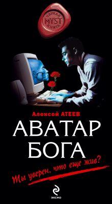 Атеев А.Г. - Аватар бога обложка книги