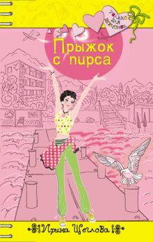 Прыжок с пирса: повесть обложка книги