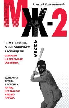 МЖ-2: роман о чиновничьем беспределе обложка книги